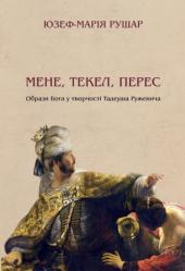 Мене, текел, перес. Образи Бога у творчості Тадеуша Ружевича - фото обкладинки книги