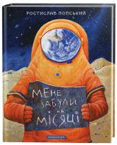 Мене забули на місяці - фото обкладинки книги