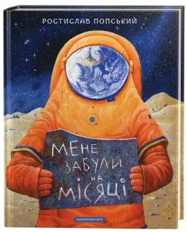 Мене забули на місяці - фото книги