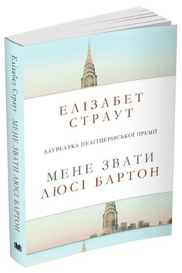 Книга Мене звати Люсі Бартон
