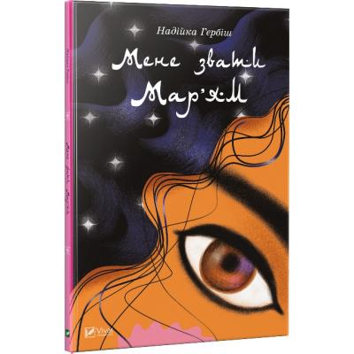 Книга Мене звати Мар'ям
