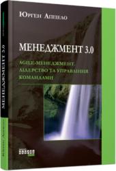 Менеджмент 3.0. Agile-менеджмент. Лідерство та управління командами - фото обкладинки книги