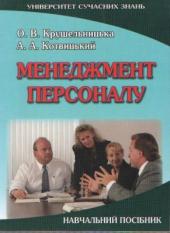 Менеджмент персоналу. Посібник - фото обкладинки книги