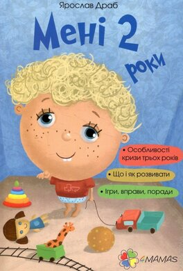 Книга Мені 2 роки