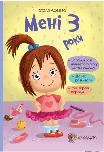 Книга Мені 3 роки