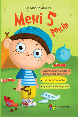 Книга Мені 5 років