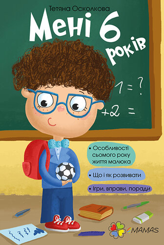 Книга Мені шість років!