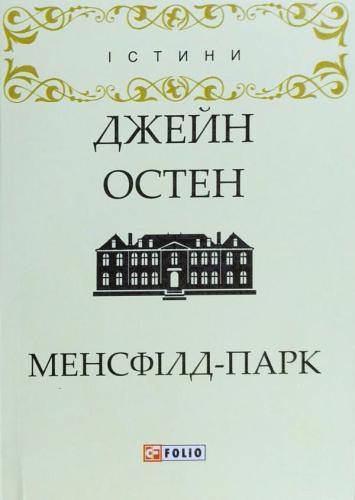 Книга Менсфілд-парк