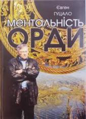 Ментальність орди - фото обкладинки книги