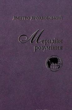 Книга Мередіан розуміння