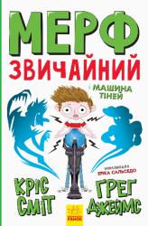 Мерф Звичайний і Машина Тіней. Книга 3 - фото обкладинки книги