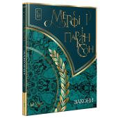 Мерфі і Паркінсон Закони - фото обкладинки книги