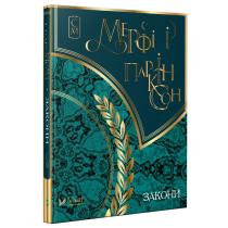 Книга Мерфі і Паркінсон Закони