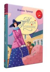 Мері Поппінс - фото обкладинки книги
