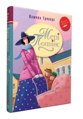 Мері Поппінс - фото книги