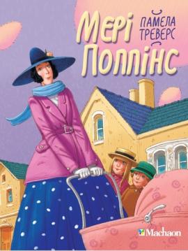 Мері Поппінс. Книга 1 - фото книги