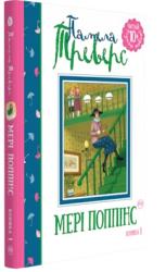 Мері Поппінс. Книжка 1 - фото обкладинки книги