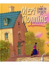 Мері Поппінс повертається. Книга 2 - фото обкладинки книги