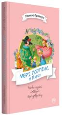 Мері Поппінс у Парку - фото обкладинки книги