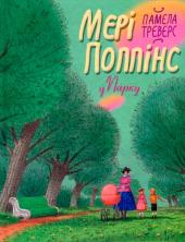 Мері Поппінс у парку. Книга 4 - фото обкладинки книги