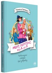 Мері Поппінс від А до Я - фото обкладинки книги
