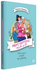 Книга Мері Поппінс від А до Я