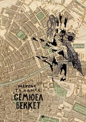Мерсьє та Кам'є - фото обкладинки книги