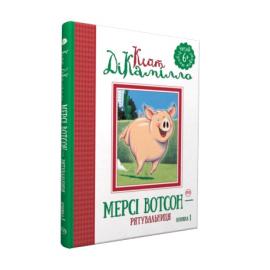 Мерсі Вотсон — рятувальниця. Історія про свинку Мерсі. Книга 1 - фото книги