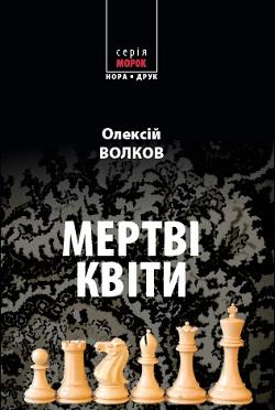 Книга Мертві квіти