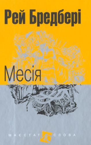 Книга Месія