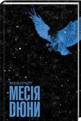 Месія Дюни - фото обкладинки книги