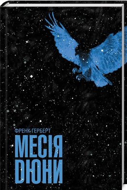 Месія Дюни - фото книги