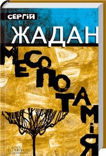 Книга Месопотамія