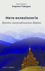 Мета-еклезіологія: хроніки самоусвідомлення Церкви. - фото обкладинки книги