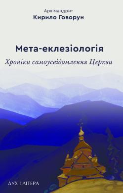 Мета-еклезіологія: хроніки самоусвідомлення Церкви. - фото книги