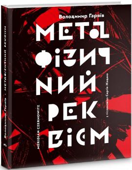 Метафізичний реквієм - фото книги