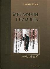 Метафори і пам'ять - фото обкладинки книги