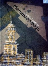 Метаморфози - фото обкладинки книги