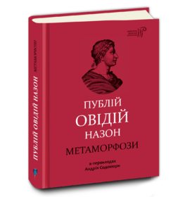 Метаморфози - фото книги