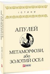 Метаморфози, або Золотий осел - фото обкладинки книги