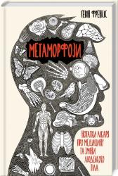 Метаморфози. Нотатки лікаря про медицину та зміни людського тіла - фото обкладинки книги