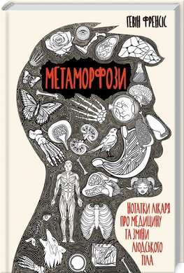 Метаморфози. Нотатки лікаря про медицину та зміни людського тіла - фото книги