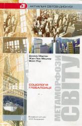 Метаморфози світу: соціологія глобалізації - фото обкладинки книги