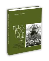 Метамистецтво - фото обкладинки книги