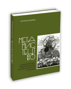 Метамистецтво - фото книги