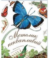 Метелик неквапливий - фото обкладинки книги