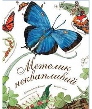 Книга Метелик неквапливий