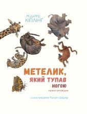 Метелик, який тупав ногою - фото обкладинки книги