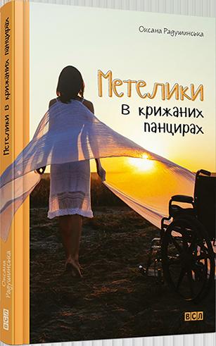 Книга Метелики у крижаних панцирах