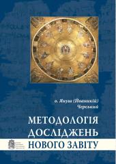 Методологія досліджень Нового Завіту - фото обкладинки книги